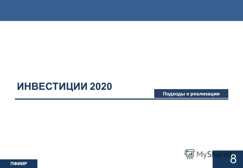 ПФИИР ИНВЕСТИЦИИ 2020 8 Подходы к реализации