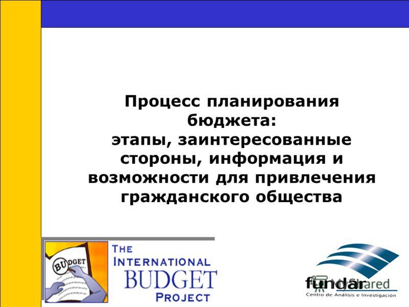 Процесс планирования бюджета: этапы, заинтересованные стороны, информация и возможности для привлечения гражданского общества