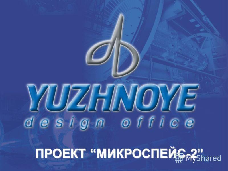 ПРОЕКТ МИКРОСПЕЙС-2