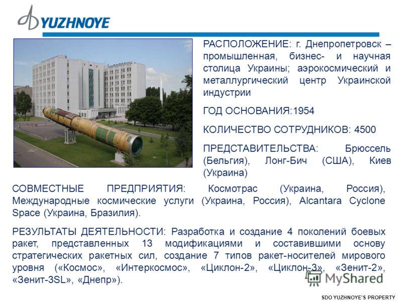 РАСПОЛОЖЕНИЕ: г. Днепропетровск – промышленная, бизнес- и научная столица Украины; аэрокосмический и металлургический центр Украинской индустрии ГОД ОСНОВАНИЯ:1954 КОЛИЧЕСТВО СОТРУДНИКОВ: 4500 ПРЕДСТАВИТЕЛЬСТВА: Брюссель (Бельгия), Лонг-Бич (США), Ки
