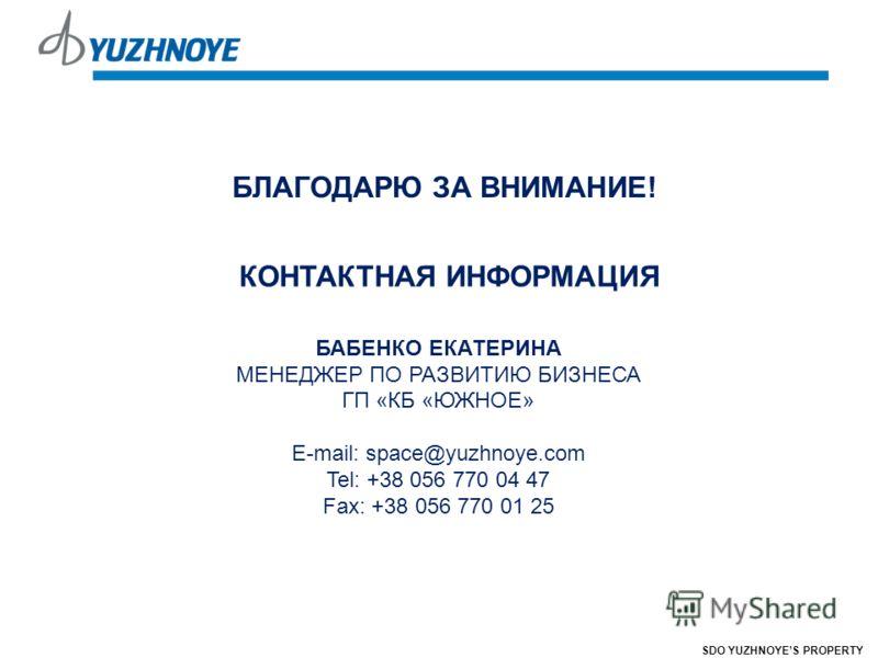 БАБЕНКО ЕКАТЕРИНА МЕНЕДЖЕР ПО РАЗВИТИЮ БИЗНЕСА ГП «КБ «ЮЖНОЕ» E-mail: space@yuzhnoye.com Tel: +38 056 770 04 47 Fax: +38 056 770 01 25 SDO YUZHNOYES PROPERTY КОНТАКТНАЯ ИНФОРМАЦИЯ БЛАГОДАРЮ ЗА ВНИМАНИЕ!