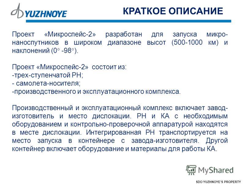 Проект «Микроспейс-2» разработан для запуска микро- наноспутников в широком диапазоне высот (500-1000 км) и наклонений (0 -98 ). Проект «Микроспейс-2» состоит из: -трех-ступенчатой РН; - самолета-носителя; -производственного и эксплуатационного компл