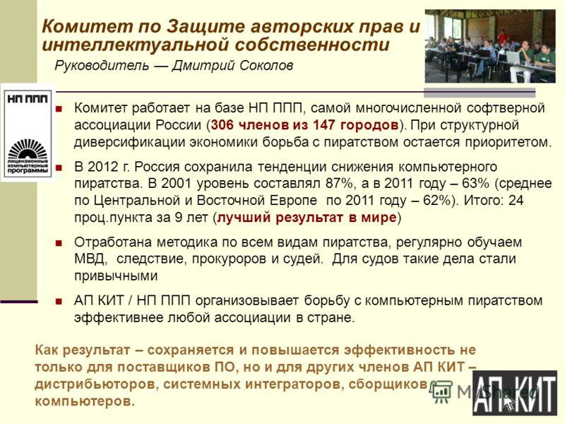 10 Комитет по Защите авторских прав и интеллектуальной собственности Руководитель Дмитрий Соколов Комитет работает на базе НП ППП, самой многочисленной софтверной ассоциации России (306 членов из 147 городов). При структурной диверсификации экономики