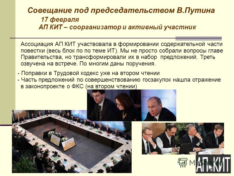 21 Совещание под председательством В.Путина 17 февраля АП КИТ – соорганизатор и активный участник Ассоциация АП КИТ участвовала в формировании содержательной части повестки (весь блок по по теме ИТ). Мы не просто собрали вопросы главе Правительства,