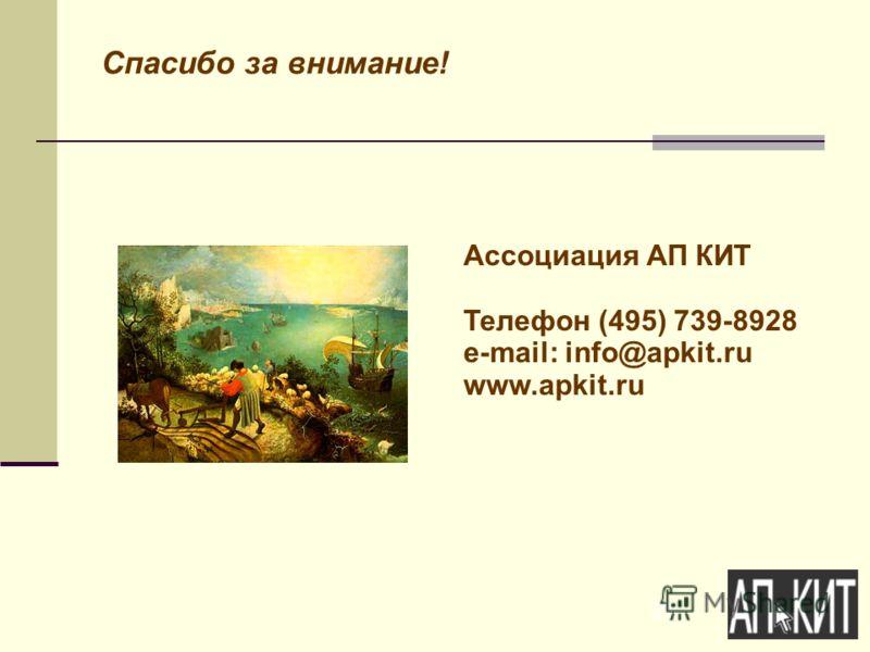 26 Спасибо за внимание! Ассоциация АП КИТ Телефон (495) 739-8928 e-mail: info@apkit.ru www.apkit.ru