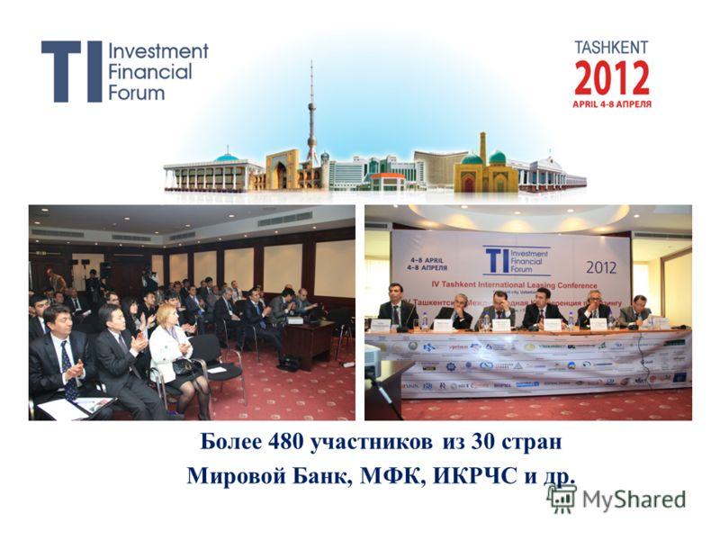 Более 480 участников из 30 стран Мировой Банк, МФК, ИКРЧС и др.