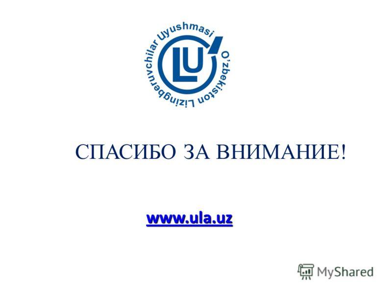 СПАСИБО ЗА ВНИМАНИЕ! www.ula.uz www.ula.uz www.ula.uz