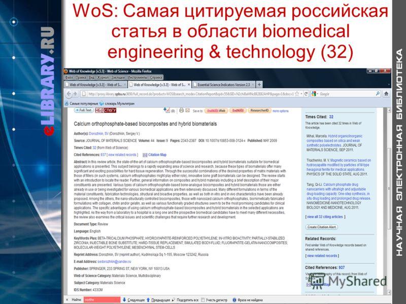 WoS: Самая цитируемая российская статья в области biomedical engineering & technology (32)