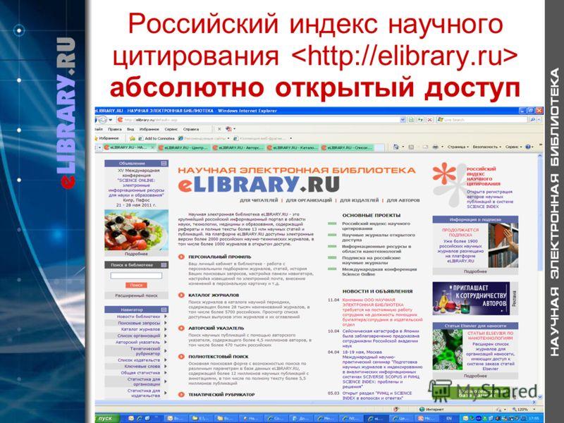 Российский индекс научного цитирования абсолютно открытый доступ