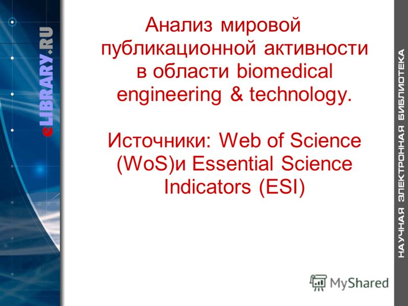 Анализ мировой публикационной активности в области biomedical engineering & technology. Источники: Web of Science (WoS)и Essential Science Indicators (ESI)