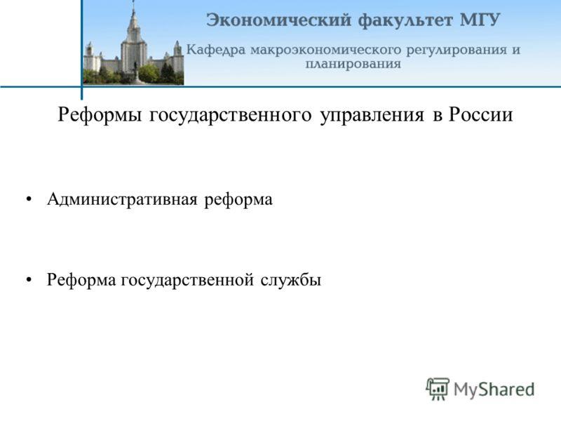 Реформы государственного управления в России Административная реформа Реформа государственной службы