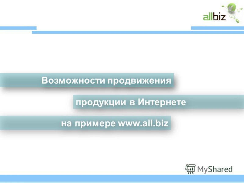 Возможности продвижения продукции в Интернете электронных рынков на примере www.all.biz
