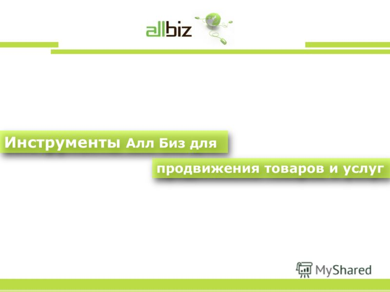 Инструменты Алл Биз для продвижения товаров и услуг