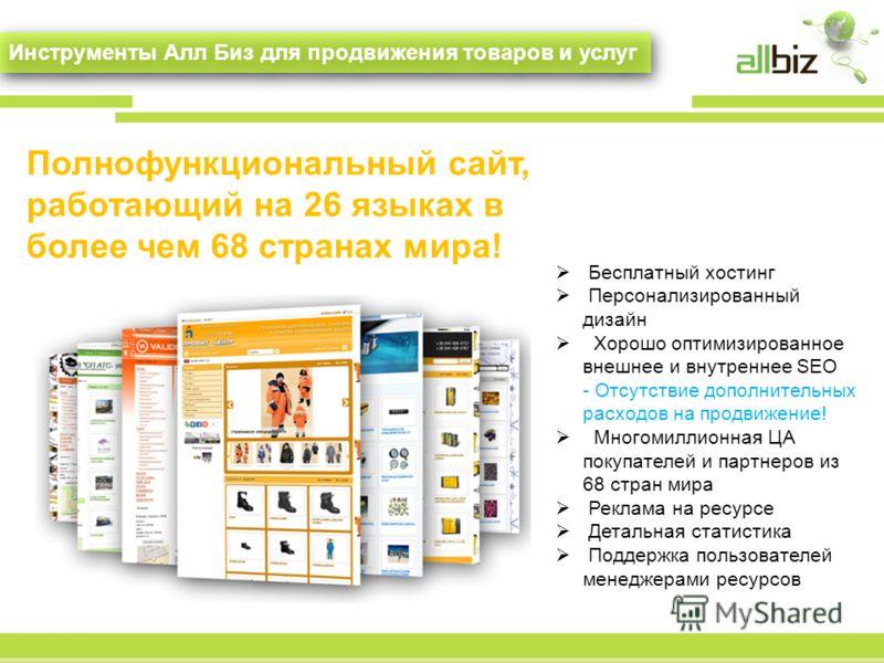 Полнофункциональный сайт, работающий на 26 языках в более чем 68 странах мира! Бесплатный хостинг Персонализированный дизайн Хорошо оптимизированное внешнее и внутреннее SEO - Отсутствие дополнительных расходов на продвижение! Многомиллионная ЦА поку