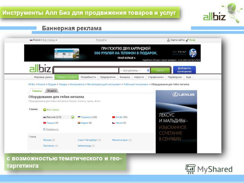 Баннерная реклама Инструменты Алл Биз для продвижения товаров и услуг с возможностью тематического и гео- таргетинга