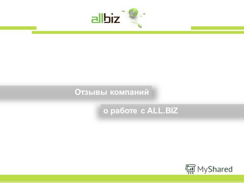 Отзывы компаний о работе с ALL.BIZ