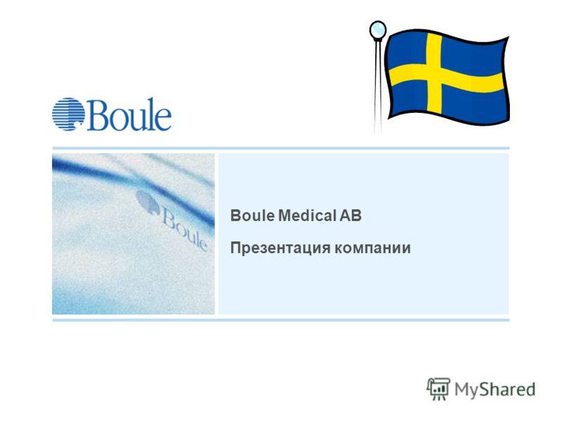 Boule Medical AB Презентация компании