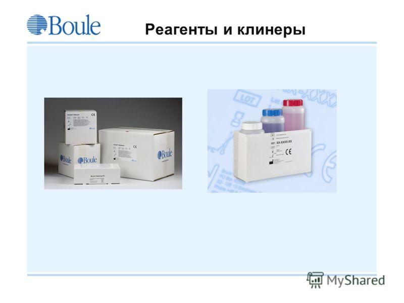 Boule 2008-09-21 Реагенты и клинеры