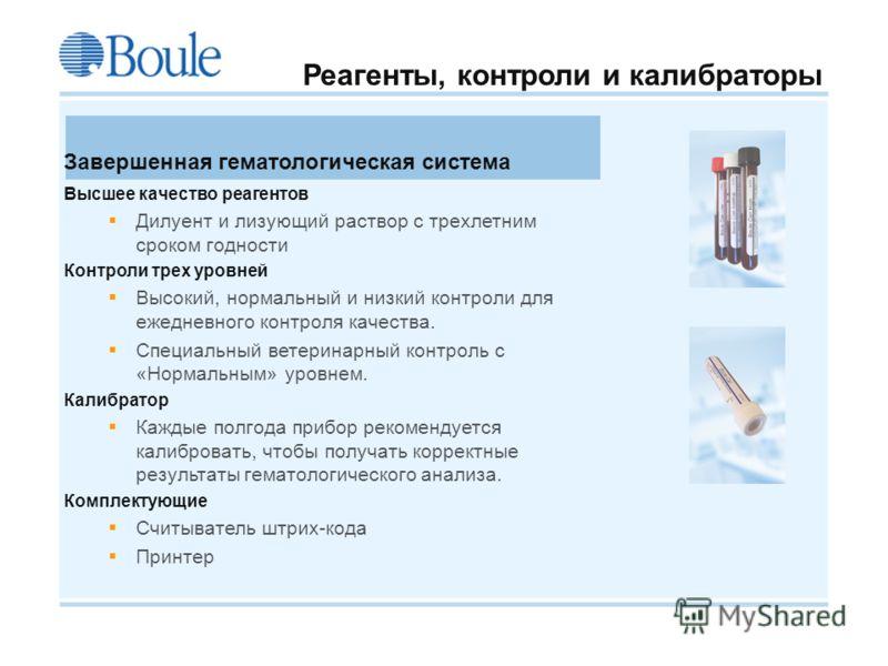 Boule 2008-09-21 Реагенты, контроли и калибраторы Высшее качество реагентов Дилуент и лизующий раствор с трехлетним сроком годности Контроли трех уровней Высокий, нормальный и низкий контроли для ежедневного контроля качества. Специальный ветеринарны