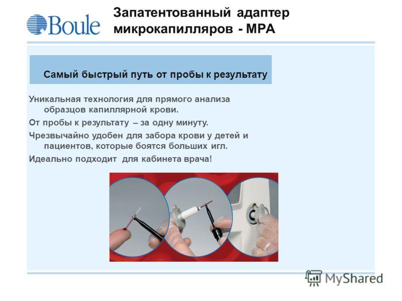 Boule 2008-09-21 Запатентованный адаптер микрокапилляров - MPA Самый быстрый путь от пробы к результату Уникальная технология для прямого анализа образцов капиллярной крови. От пробы к результату – за одну минуту. Чрезвычайно удобен для забора крови