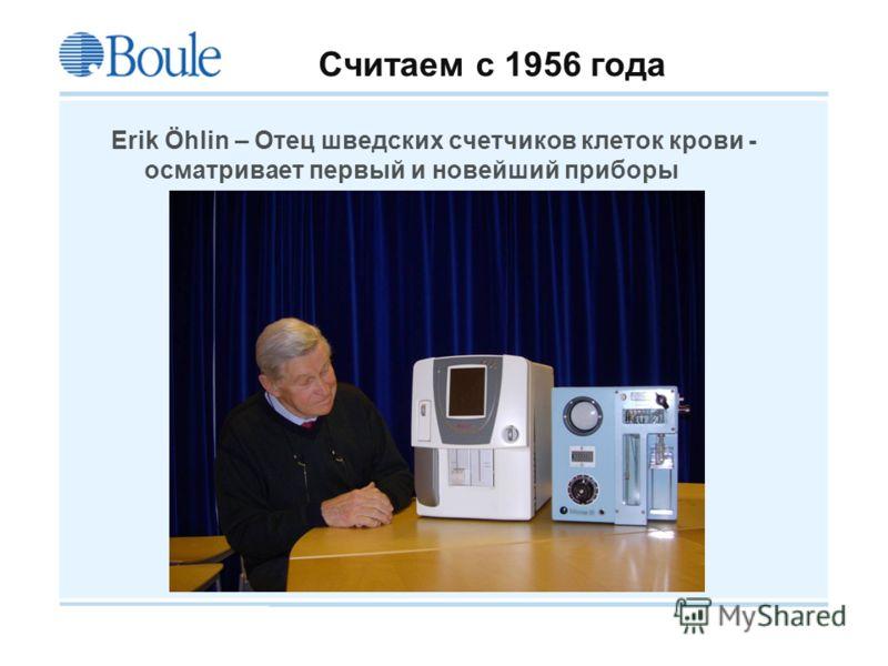 Boule 2008-09-21 Считаем с 1956 года Erik Öhlin – Отец шведских счетчиков клеток крови - осматривает первый и новейший приборы