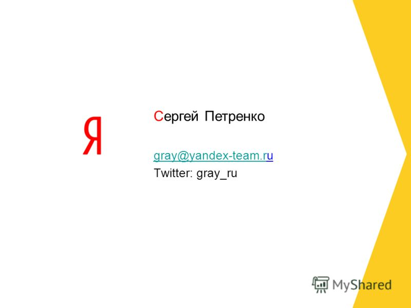gray@yandex-team.rgray@yandex-team.ru Twitter: gray_ru Сергей Петренко