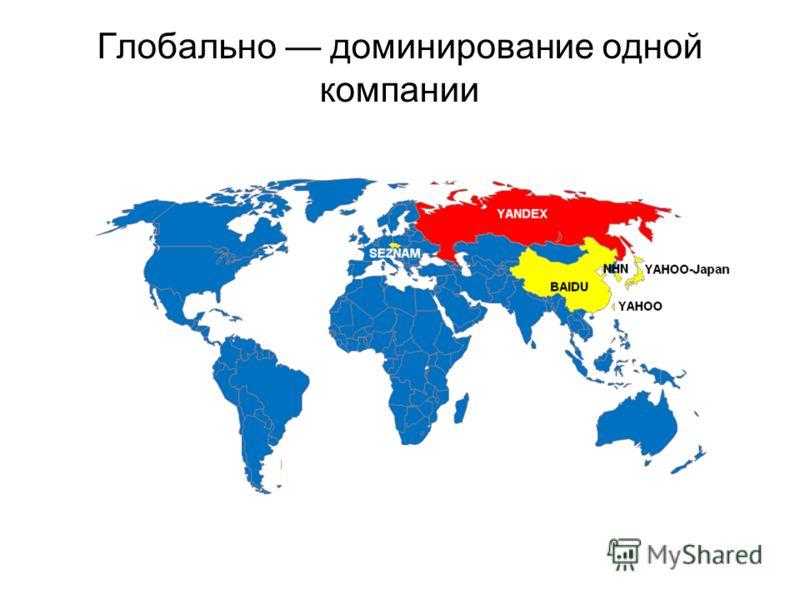 Глобально доминирование одной компании