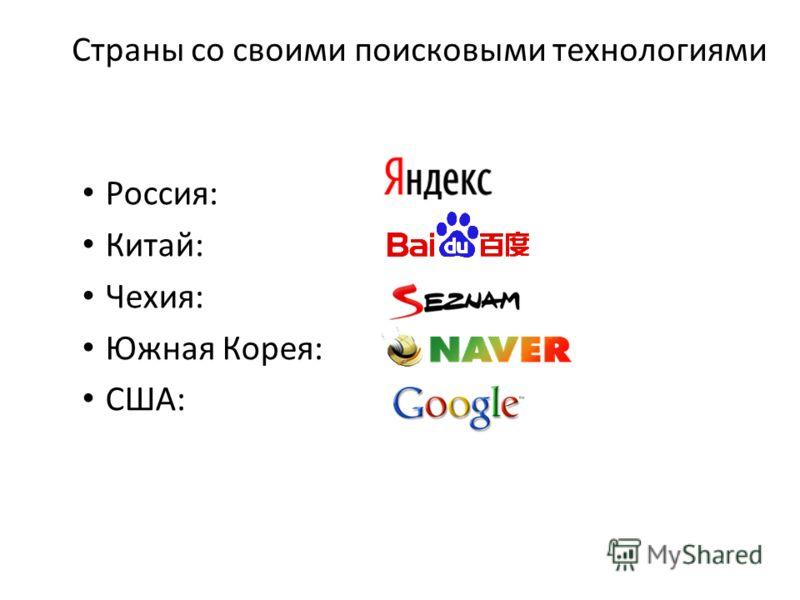 Страны со своими поисковыми технологиями Россия: Китай: Чехия: Южная Корея: США:
