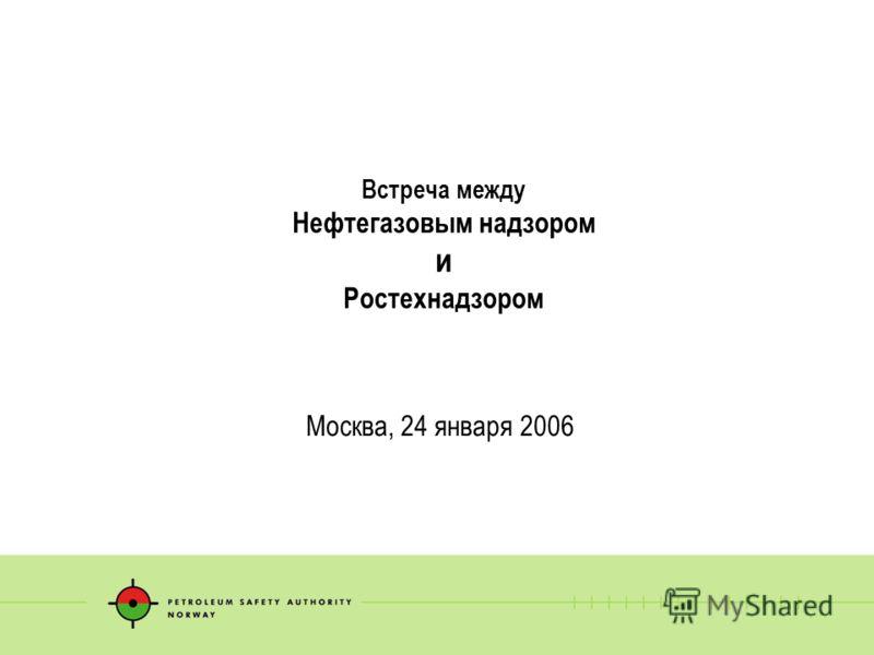 Встреча между Нефтегазовым надзором и Ростехнадзором Москва, 24 января 2006
