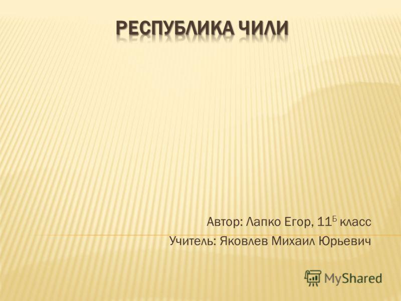 Автор: Лапко Егор, 11 Б класс Учитель: Яковлев Михаил Юрьевич