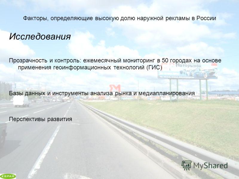 Факторы, определяющие высокую долю наружной рекламы в России Исследования Прозрачность и контроль: ежемесячный мониторинг в 50 городах на основе применения геоинформационных технологий (ГИС) Базы данных и инструменты анализа рынка и медиапланирования