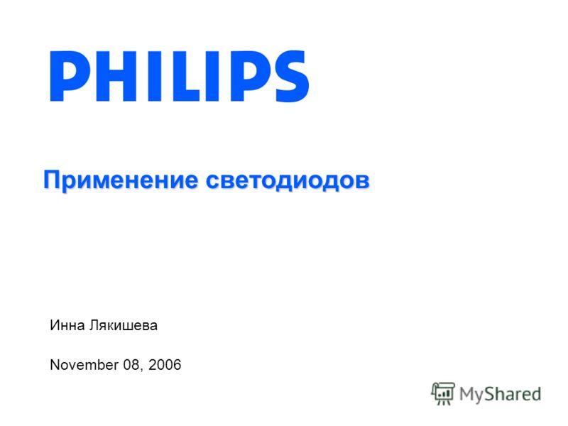 Инна Лякишева November 08, 2006 Применение светодиодов