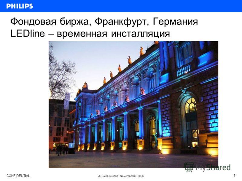 CONFIDENTIAL Инна Лякишева, November 08, 2006 17 Фондовая биржа, Франкфурт, Германия LEDline – временная инсталляция