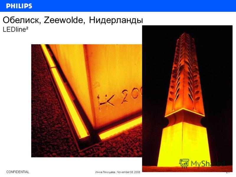 CONFIDENTIAL Инна Лякишева, November 08, 2006 21 Обелиск, Zeewolde, Нидерланды LEDline²