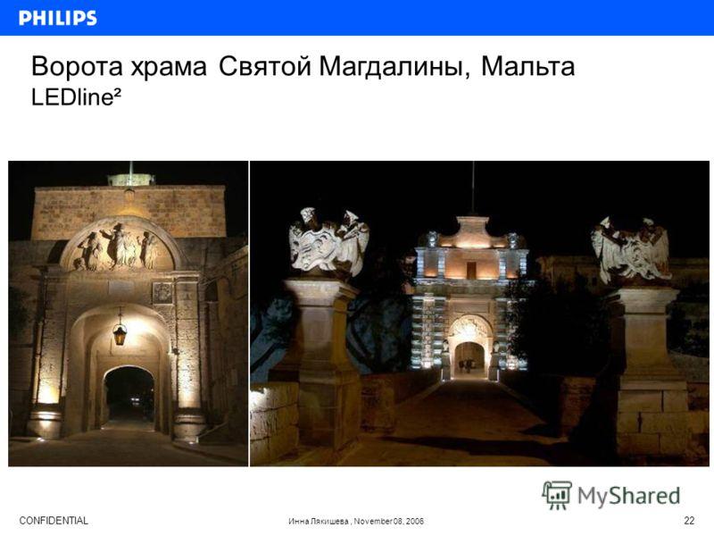 CONFIDENTIAL Инна Лякишева, November 08, 2006 22 Ворота храма Святой Магдалины, Мальта LEDline²