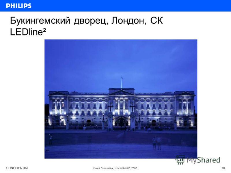 CONFIDENTIAL Инна Лякишева, November 08, 2006 30 Букингемский дворец, Лондон, СК LEDline²