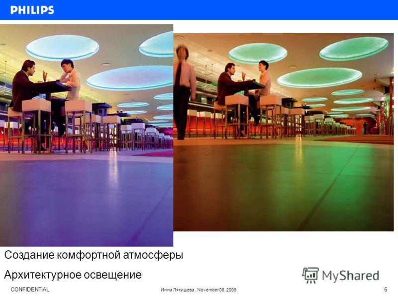 CONFIDENTIAL Инна Лякишева, November 08, 2006 6 Создание комфортной атмосферы Архитектурное освещение
