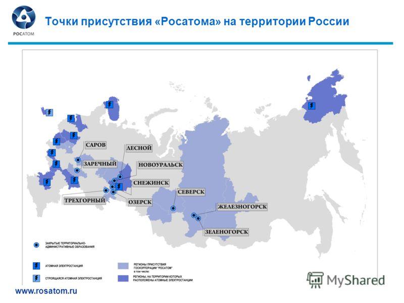 www.rosatom.ru Точки присутствия «Росатома» на территории России