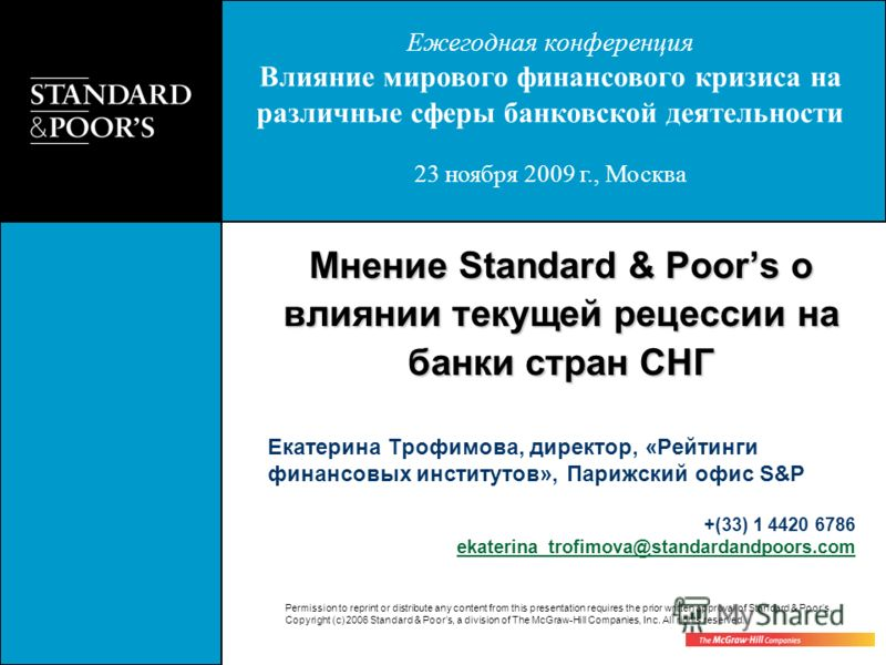 Permission to reprint or distribute any content from this presentation requires the prior written approval of Standard & Poors. Copyright (c) 2006 Standard & Poors, a division of The McGraw-Hill Companies, Inc. All rights reserved. Мнение Standard &