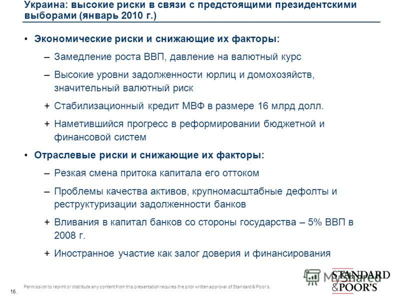 16. Permission to reprint or distribute any content from this presentation requires the prior written approval of Standard & Poors. Украина: высокие риски в связи с предстоящими президентскими выборами (январь 2010 г.) Экономические риски и снижающие