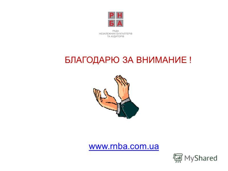 БЛАГОДАРЮ ЗА ВНИМАНИЕ ! www.rnba.com.ua