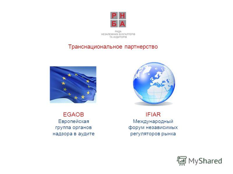 Транснациональное партнерство EGAOB Европейская группа органов надзора в аудите IFIAR Международный форум независимых регуляторов рынка