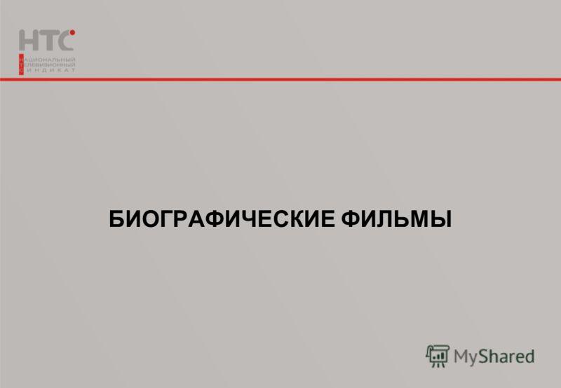 БИОГРАФИЧЕСКИЕ ФИЛЬМЫ
