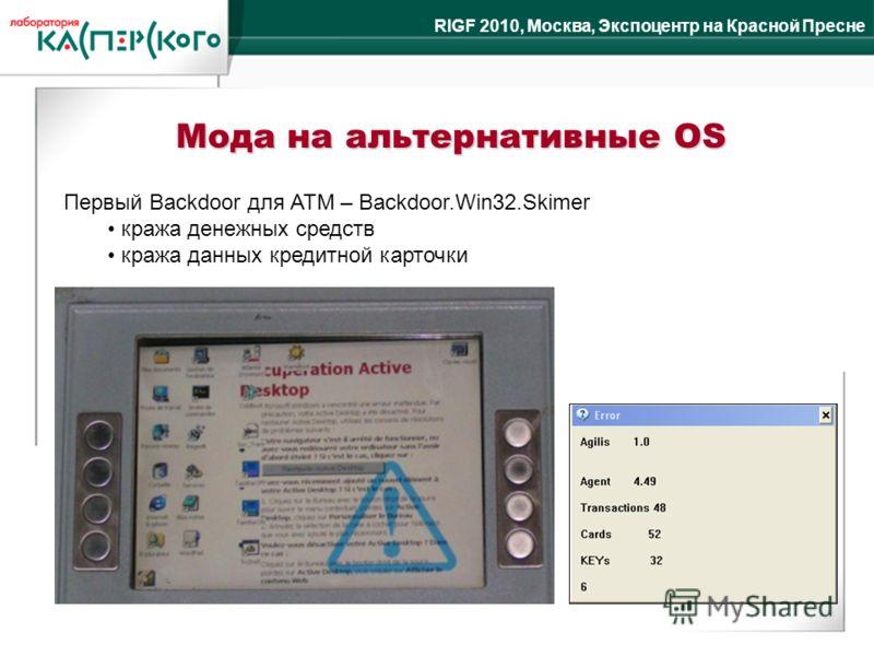 RIGF 2010, Москва, Экспоцентр на Красной Пресне Мода на альтернативные OS Первый Backdoor для ATM – Backdoor.Win32.Skimer кража денежных средств кража данных кредитной карточки