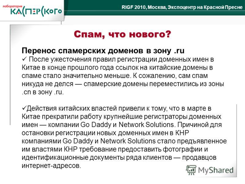 RIGF 2010, Москва, Экспоцентр на Красной Пресне Спам, что нового? Перенос спамерских доменов в зону.ru После ужесточения правил регистрации доменных имен в Китае в конце прошлого года ссылок на китайские домены в спаме стало значительно меньше. К сож