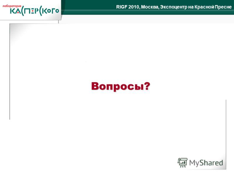 RIGF 2010, Москва, Экспоцентр на Красной Пресне Вопросы?