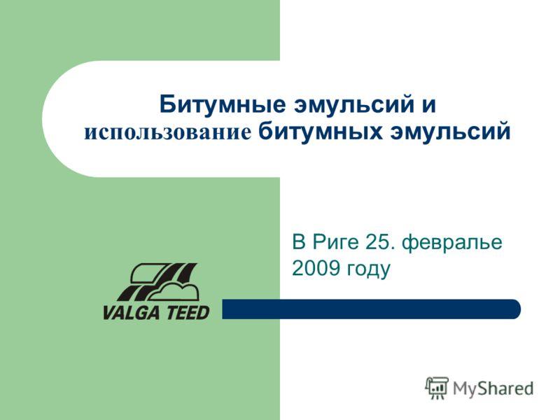 Битумные эмульсий и использование битумных эмульсий В Риге 25. февралье 2009 году
