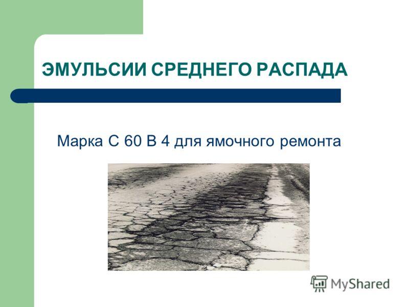 ЭМУЛЬСИИ СРЕДНЕГО РАСПАДА Марка C 60 B 4 для ямочного ремонта