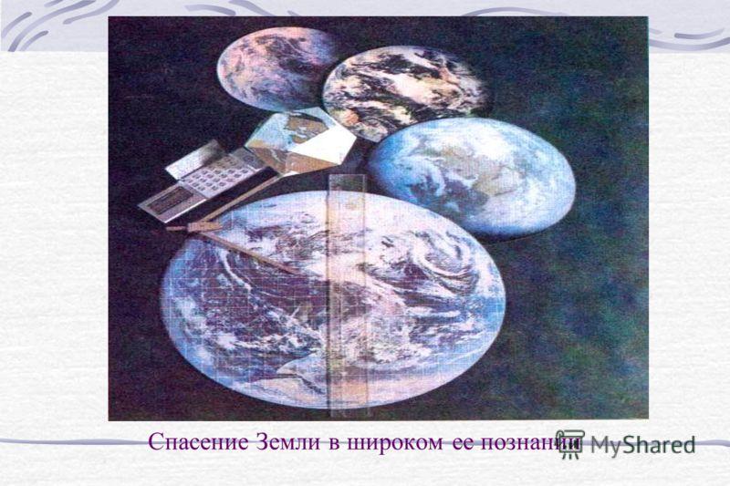 Спасение Земли в широком ее познании