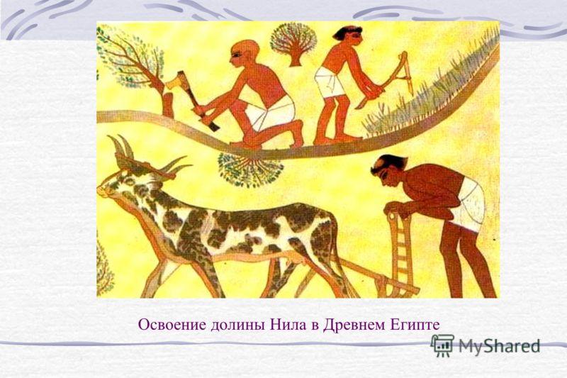 Освоение долины Нила в Древнем Египте